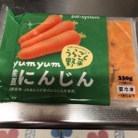 裏ごし野菜 にんじん