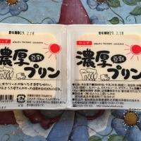 和らぎ濃厚プリン(豆乳ぷりん)