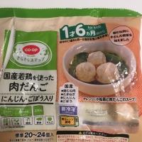 国産若鶏を使った肉だんご(にんじん・ごぼう入り)