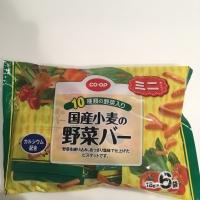 国産小麦の野菜バー