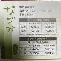 和彩ごよみ なごみ 5日間コース