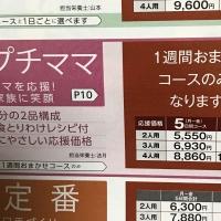 プチママ 5日間コース