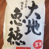 備蓄米「大地恵穂」 25kg (15,000円)