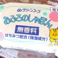 おふろのしゃぼん無香料 (231円)