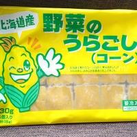 野菜のうらごしコーン15個 (313円)