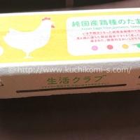 純国産鶏種のたまご10個 (268円)