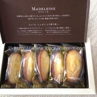 マドレーヌ 5コ入り  アンリ・シャルパンティエ 14g×5個 (702円)