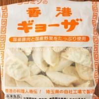 ヨコミゾ香港ギョーザ540g 30個 (537円)