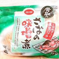 骨取りさばの味噌煮 3切 (387円)