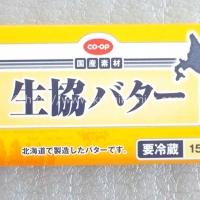 生協バター 150g (321円)