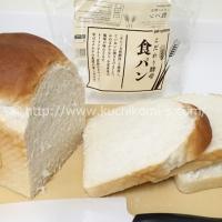 こだわりの酵母食バン 1.5斤 (276円)