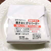 焼きおにぎりバーガー 2個 240g (518円)