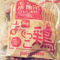 までっこ鶏モモ肉唐揚用  バラ凍結 320g (458円)