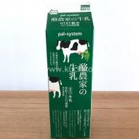 酪農家の牛乳 1本 (235円)