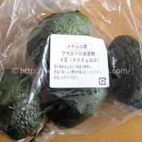 アボカド徳用袋 4~5玉 (429円)