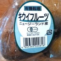 有機キウイフルーツ 4個 (354円)