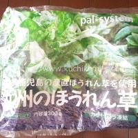 九州のほうれん草(カット・バラ凍結)300g (300円)