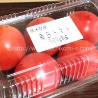 毎日トマト(268円)