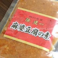陳健一 麻婆豆腐の素(379円)
