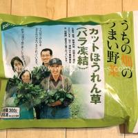 カットほうれん草バラ凍結 300g (324円)