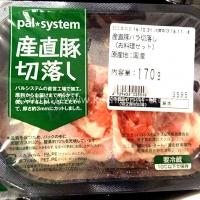 産直豚バラ切り落とし 170g (343円)