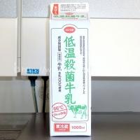 低温殺菌牛乳 1000ml (246円)
