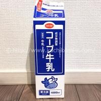 コープ牛乳 1000ml (183円)