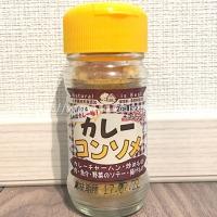 カレーコンソメ 50g (307円)