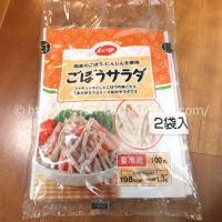 ごぼうサラダ200g (289円)