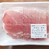 国産豚しゃぶしゃぶ用モモ370g (518円)