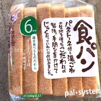 食パンスライス6枚切 1斤 (158円)