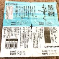 恩納もずく 4個 (276円)