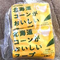 特用北海道コーンがおいしいスープ 16個 (527円)