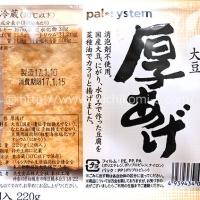 産直大豆の厚揚げ 2個 (181円)