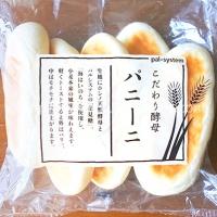 こだわり酵母パニーニ 5個 (289円)