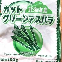 北海道産冷凍カットグリーンアスパラ 150g (334円)