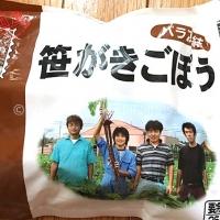 国産バラ凍結笹がきごぼう 250g (386円)
