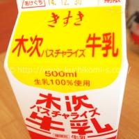 きすきパスチャライズ牛乳 500ml (222円)