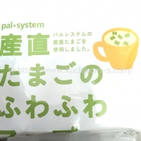産直たまごのふわふわスープ  7.5g×10個 (549円)
