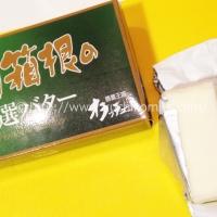 南箱根の厳選バター 180g (会員価格886円)
