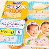 プチダノン 45g×4 (205円)