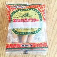 鎌倉あらびきウィンナー 170g×2パック (365円)