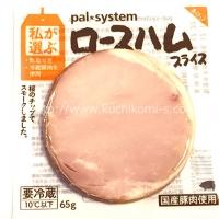 ロースハムスライス 65g (235円)
