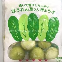 ほうれん草入り餃子 10個 (340円)
