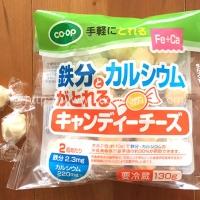 キャンディチーズ 130g (278円)