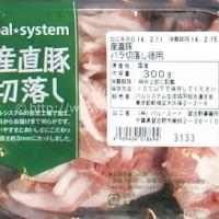 産直豚バラ切り落とし  300g (468円)