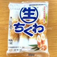生ちくわ 4本104g (124円)