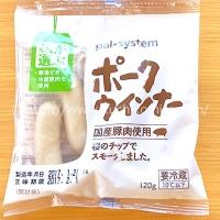 ポークウインナー(ペアパック) 120g×2 (430円)