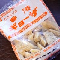 凍食品香港ギョーザ 540g 30個(398円)