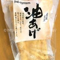 産直大豆の油あげ(131円)